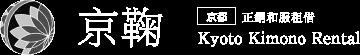 京都和服租借京鞠